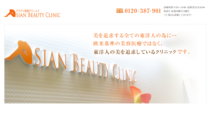 アジアン美容クリニック